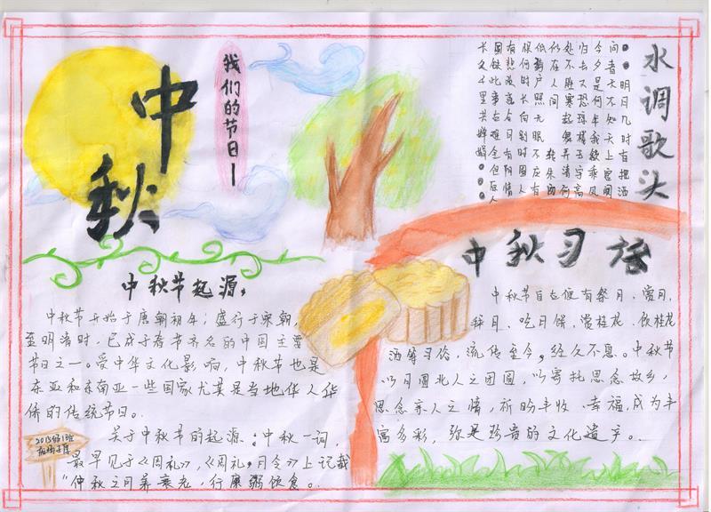"""9月9日,学校团委组织全体学生开展了""""知中秋,话传统""""手抄报评.图片"""