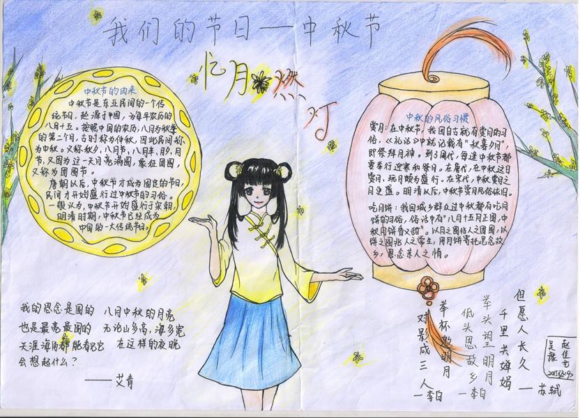 我的中国梦 学长征精神,做红色传人 手抄报评比结果 -蚌埠市第六中学